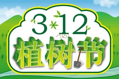 植树节,爱护环境
